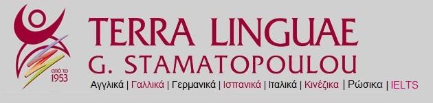 Γ. Σταματοπούλου - Terra Linguae